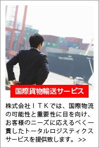 国際貨物輸送サービス